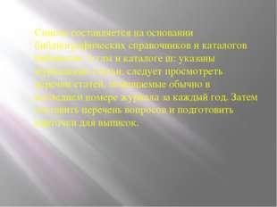 Список составляется на основании библиографических справочников и каталогов б