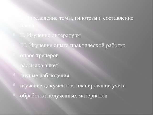I. Определение темы, гипотезы и составление плана II. Изучение литературы III...