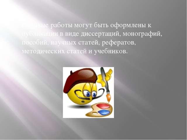 Научные работы могут быть оформлены к публикации в виде диссертаций, монограф...