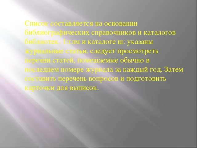 Список составляется на основании библиографических справочников и каталогов б...
