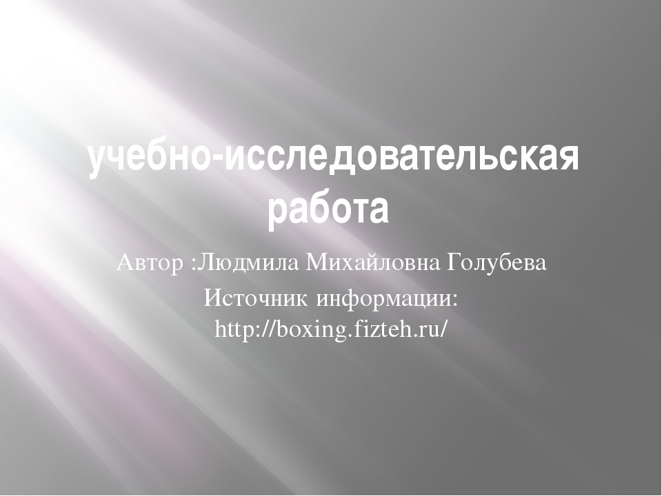 учебно-исследовательская работа Автор :Людмила Михайловна Голубева Источник...