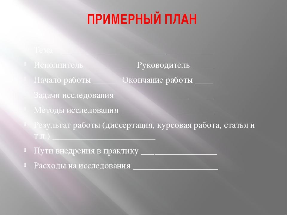 ПРИМЕРНЫЙ ПЛАН Тема __________________________________ Исполнитель __________...