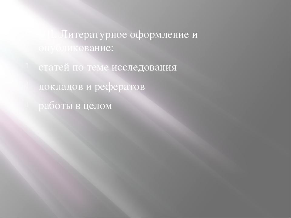 VII. Литературное оформление и опубликование: статей по теме исследования док...