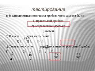 тестирование а) В записи смешанного числа дробная часть должна быть: 1) прави