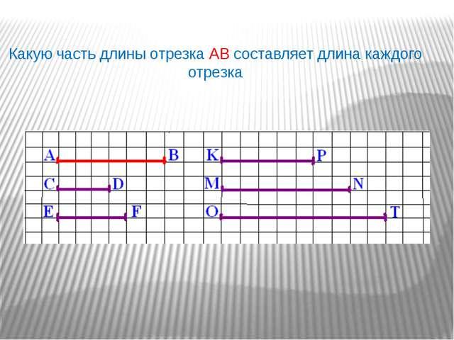 Какую часть длины отрезка АВ составляет длина каждого отрезка