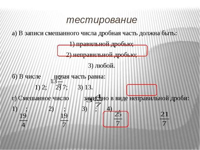 тестирование а) В записи смешанного числа дробная часть должна быть: 1) прави...