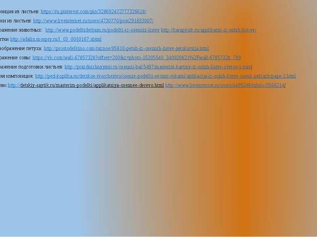 Слайд №3 Композиция из листьев: https://ru.pinterest.com/pin/3286924727773266...