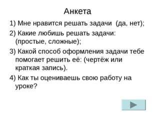 Анкета 1) Мне нравится решать задачи (да, нет); 2) Какие любишь решать задачи