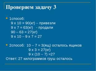 Проверяем задачу 3 1способ: 9 х 10 = 90(кг) – привезли 9 х 7 = 63(кг) - прода