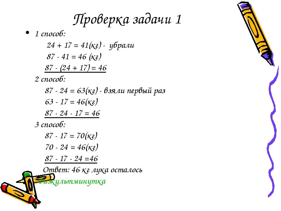 Проверка задачи 1 1 способ: 24 + 17 = 41(кг) - убрали 87 - 41 = 46 (кг) 87 -...