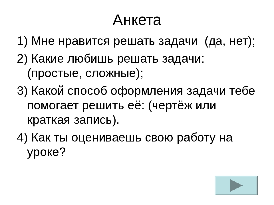 Анкета 1) Мне нравится решать задачи (да, нет); 2) Какие любишь решать задачи...