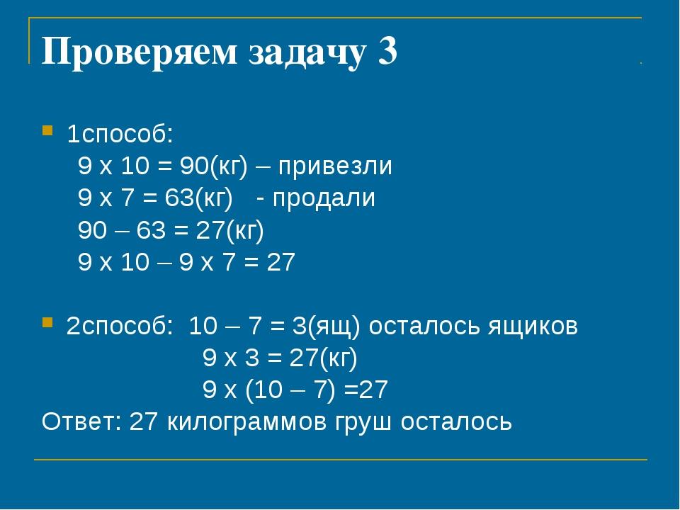 Проверяем задачу 3 1способ: 9 х 10 = 90(кг) – привезли 9 х 7 = 63(кг) - прода...