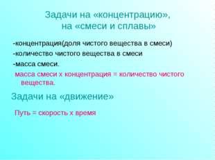 Задачи на «концентрацию», на «смеси и сплавы» -концентрация(доля чистого веще