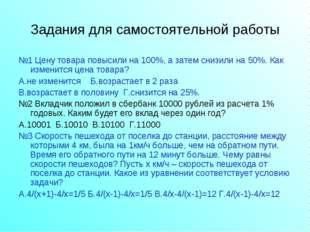 Задания для самостоятельной работы №1 Цену товара повысили на 100%, а затем с