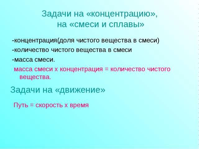 Задачи на «концентрацию», на «смеси и сплавы» -концентрация(доля чистого веще...