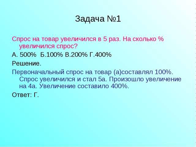 Задача №1 Спрос на товар увеличился в 5 раз. На сколько % увеличился спрос? А...