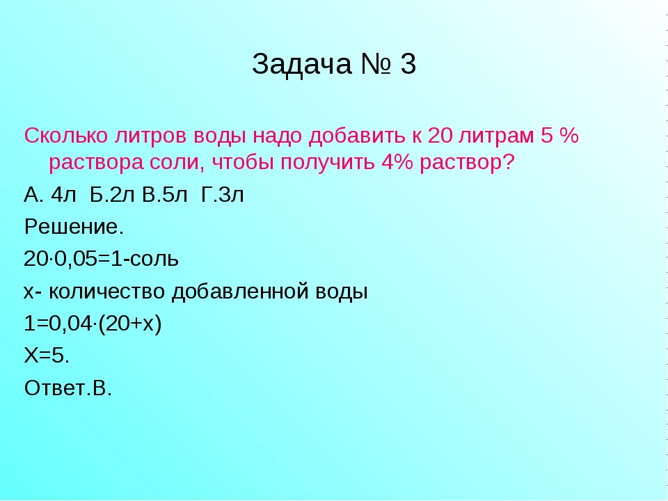 Задача № 3 Сколько литров воды надо добавить к 20 литрам 5 % раствора соли, ч...