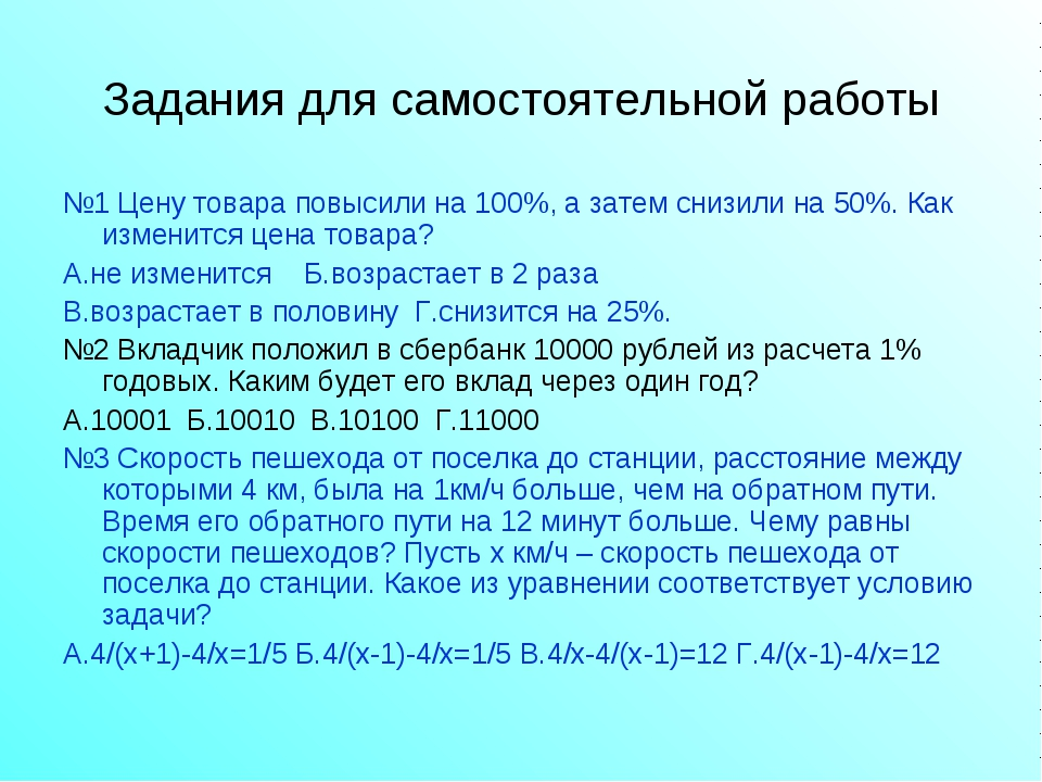 Задания для самостоятельной работы №1 Цену товара повысили на 100%, а затем с...