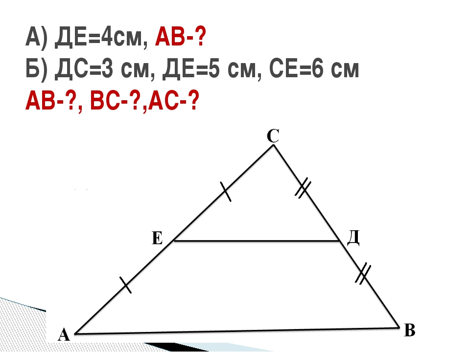 А) ДЕ=4см, АВ-? Б) ДС=3 см, ДЕ=5 см, СЕ=6 см АВ-?, ВС-?,АС-?