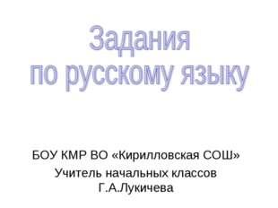 БОУ КМР ВО «Кирилловская СОШ» Учитель начальных классов Г.А.Лукичева