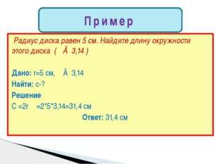 Радиус диска равен 5 см. Найдите длину окружности этого диска (π ≈ 3,14 ) Да
