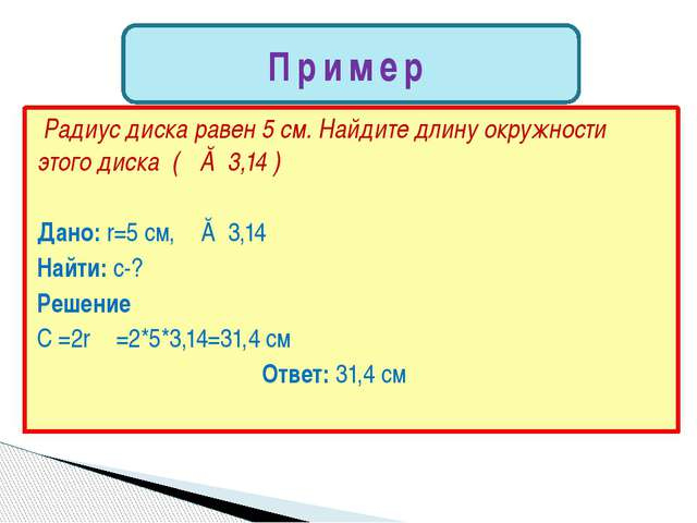 Радиус диска равен 5 см. Найдите длину окружности этого диска (π ≈ 3,14 ) Да...