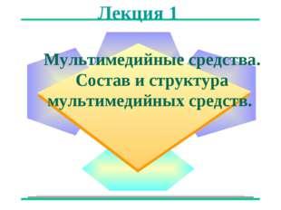Лекция 1 Мультимедийные средства. Состав и структура мультимедийных средств.
