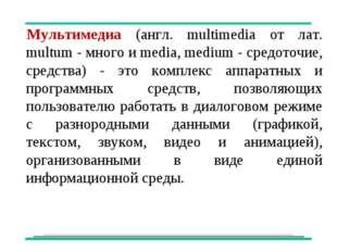 Мультимедиа (англ. multimedia от лат. multum - много и media, medium - средот