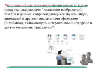 """Мультимедийные технологии имеют целью создание продукта, содержащего """"коллекц"""