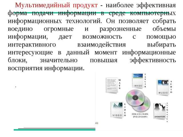 Мультимедийный продукт - наиболее эффективная форма подачи информации в среде...