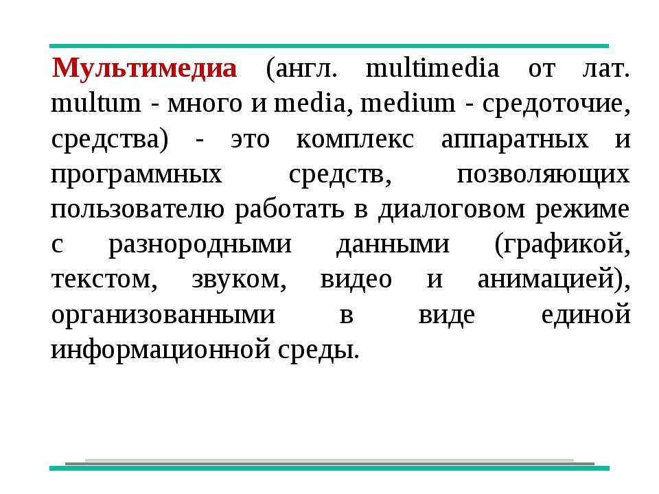 Мультимедиа (англ. multimedia от лат. multum - много и media, medium - средот...