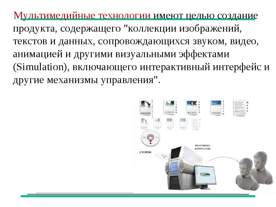 """Мультимедийные технологии имеют целью создание продукта, содержащего """"коллекц..."""