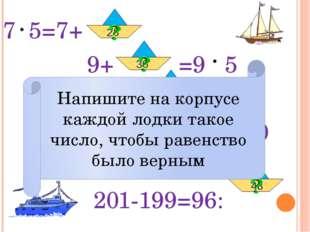 7 5=7+ 9+ =9 5 49:7=49- 235+245= 10 37+59=3 201-199=96: 28 36 42 48 32 48 Нап