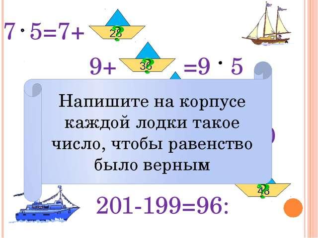 7 5=7+ 9+ =9 5 49:7=49- 235+245= 10 37+59=3 201-199=96: 28 36 42 48 32 48 Нап...