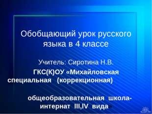 Обобщающий урок русского языка в 4 классе Учитель: Сиротина Н.В. ГКС(К)ОУ «Ми