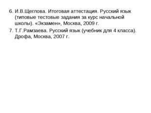 6. И.В.Щеглова. Итоговая аттестация. Русский язык (типовые тестовые задания з