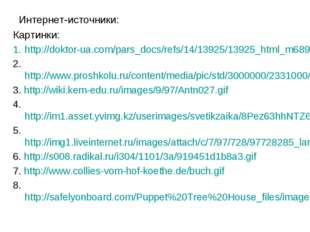 Интернет-источники: Картинки: http://doktor-ua.com/pars_docs/refs/14/13925/13