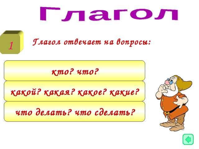 Глагол отвечает на вопросы: 1 кто? что? какой? какая? какое? какие? что дела...