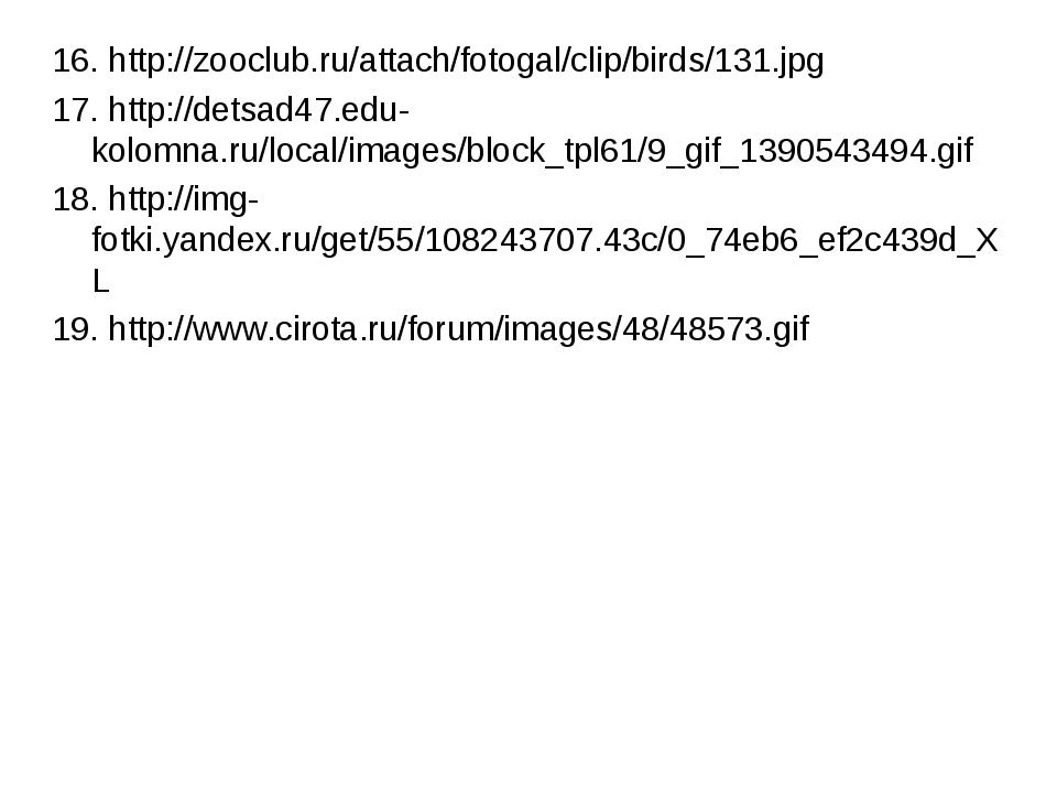 16. http://zooclub.ru/attach/fotogal/clip/birds/131.jpg 17. http://detsad47.e...