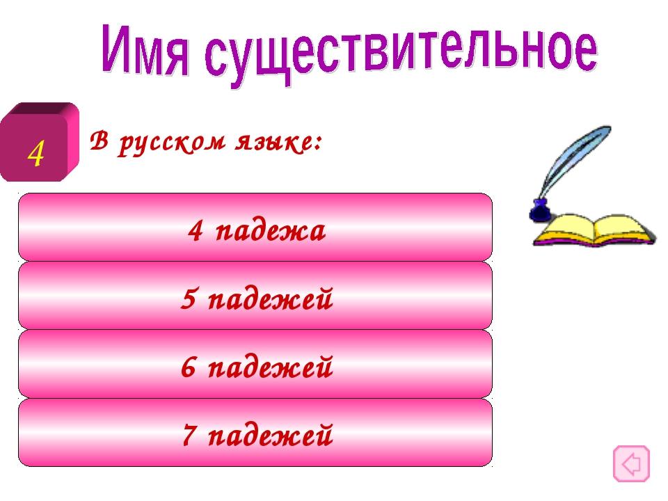 В русском языке: 4 4 падежа 5 падежей 6 падежей 7 падежей