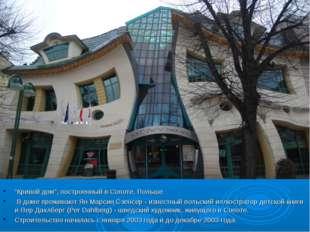 """""""Кривой дом"""", построенный в Сопоте, Польше. В доме проживают Ян Марсин Сзенсе"""