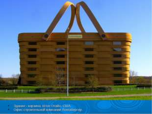 Здание - корзина. Штат Огайо, США. Офис строительной компании Лонгабергер.