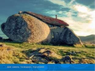 Дом- камень. Гюэмараес, Португалия.