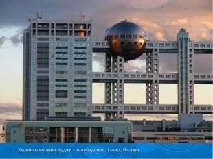 Здание компании Фуджи - телевидение. Токио, Япония.