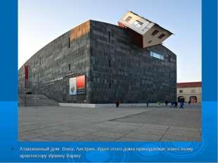 Атакованный дом. Вена, Австрия. Идея этого дома принадлежит известному архите