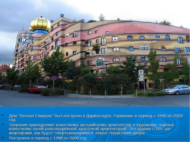 """Дом """"Лесная Спираль"""" был построен в Дармштадте, Германии. в период с 1998 по..."""