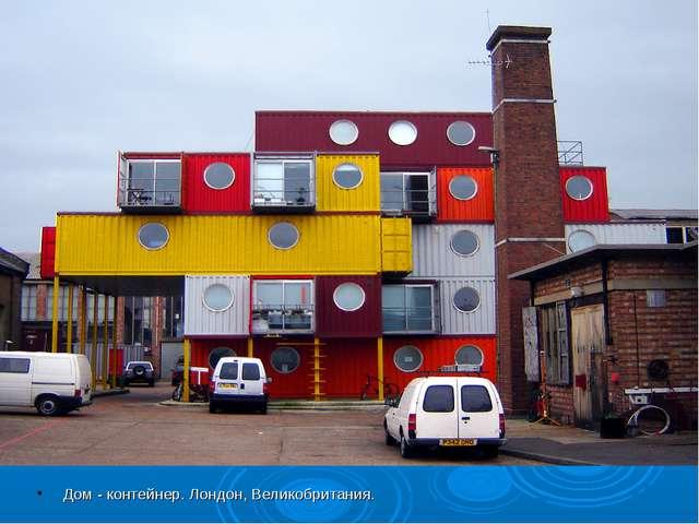 Дом - контейнер. Лондон, Великобритания.