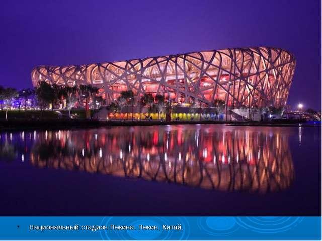 Национальный стадион Пекина. Пекин, Китай.