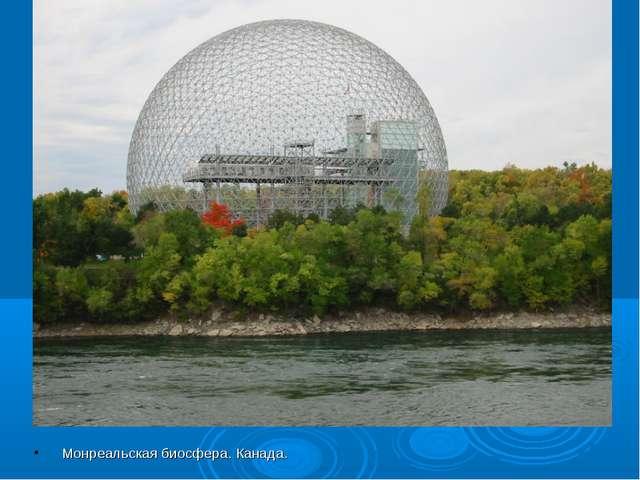 Монреальская биосфера. Канада.
