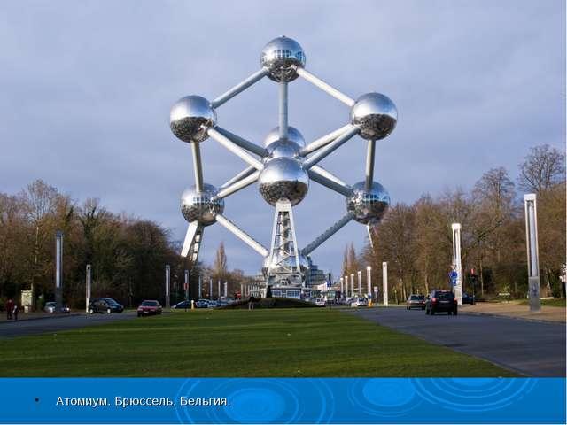 Атомиум. Брюссель, Бельгия.